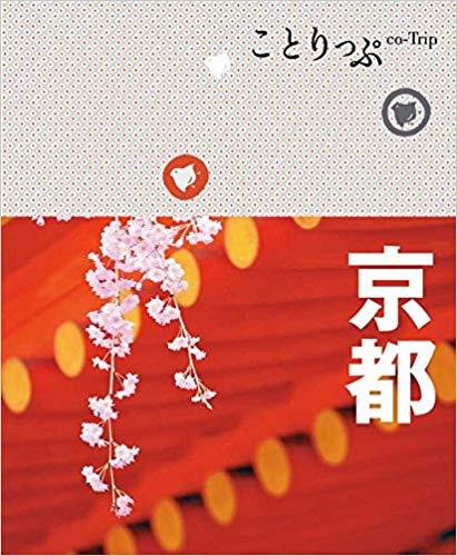 ことりっぷ 京都 (旅行ガイド)