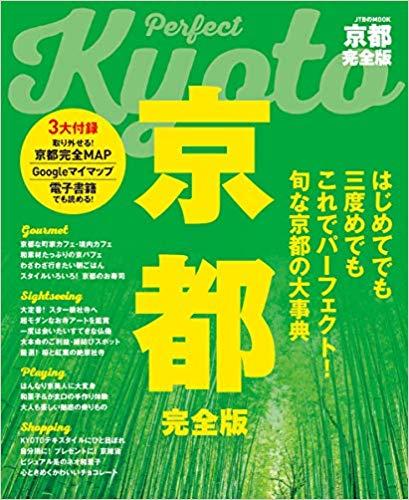 京都 完全版