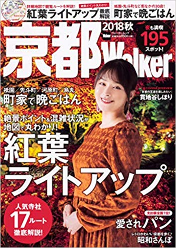 京都Walker 2018秋