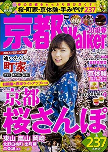 京都Walker 2018春