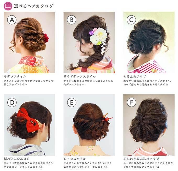 京乃都のヘアセットカタログ