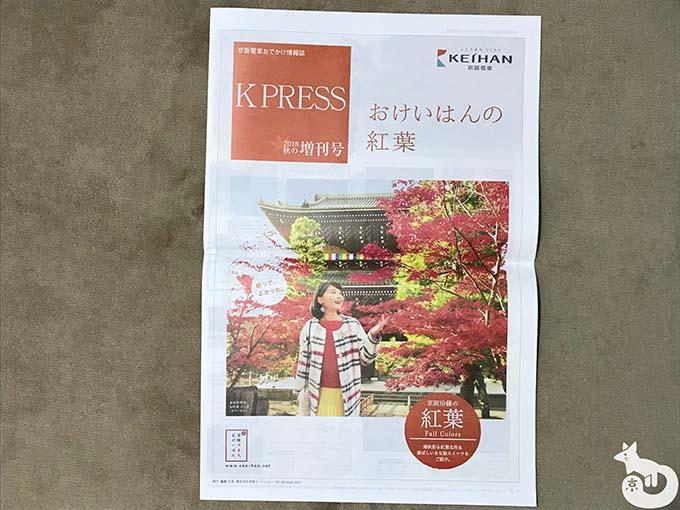 京阪電車|京都紅葉情報ガイド2018表紙