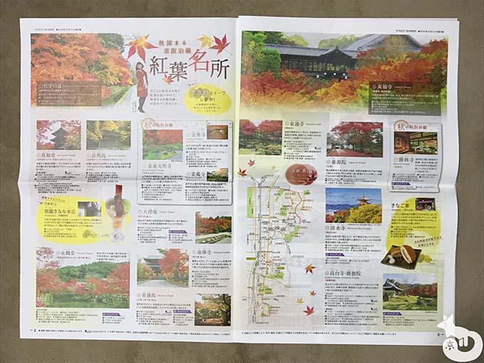 京阪電車|京都紅葉情報ガイド2018内容
