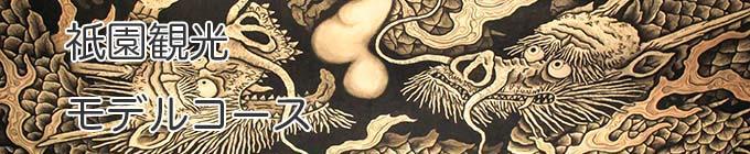 清水寺観光|着物レンタルモデルコース