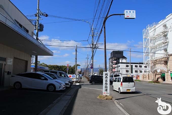 竹田駅から城南宮へのアクセス 城南宮参詣道の看板が見つかる