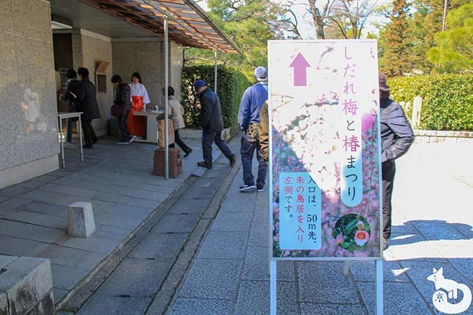 城南宮 しだれ梅と椿まつり|城南離宮の庭入り口