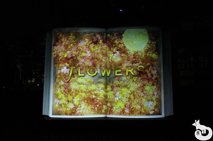 二条城 秋のライトアップ|BIG BOOK〜秋の初風〜