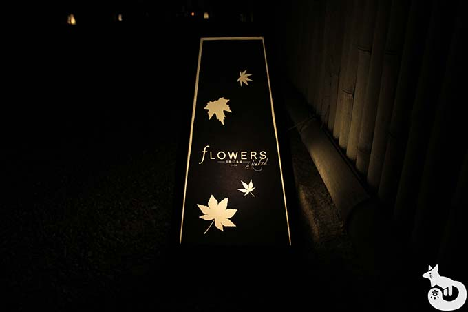 二条城 秋のライトアップ|行灯