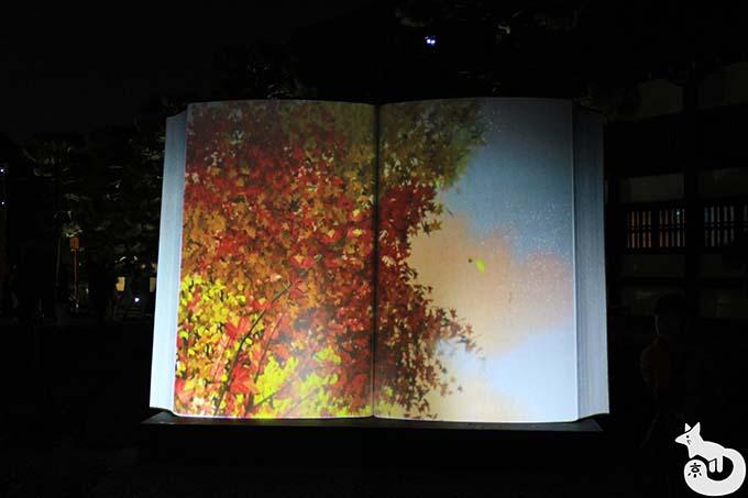 二条城 秋のライトアップ|BIG BOOK