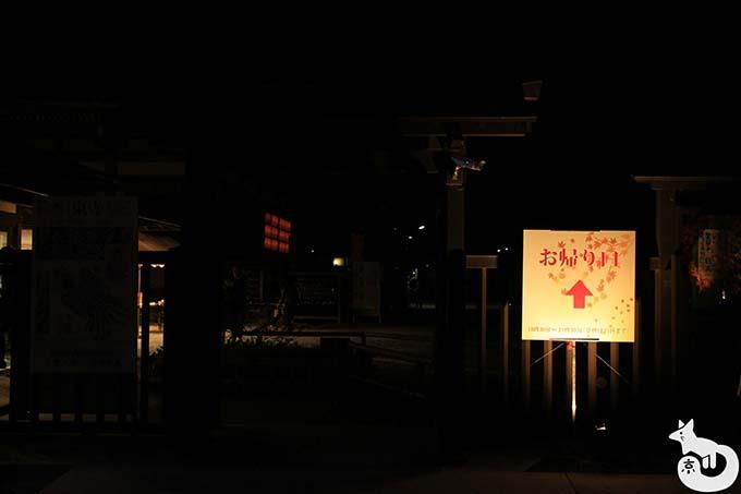 東寺 秋のライトアップ|お帰り口