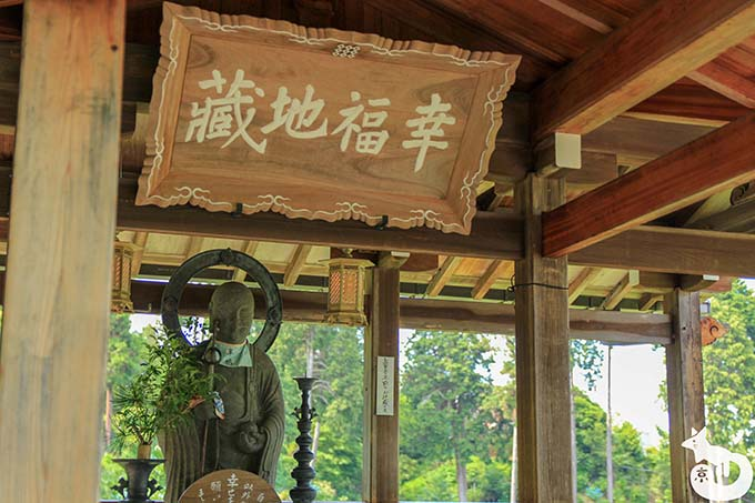 善峯寺 幸福地蔵