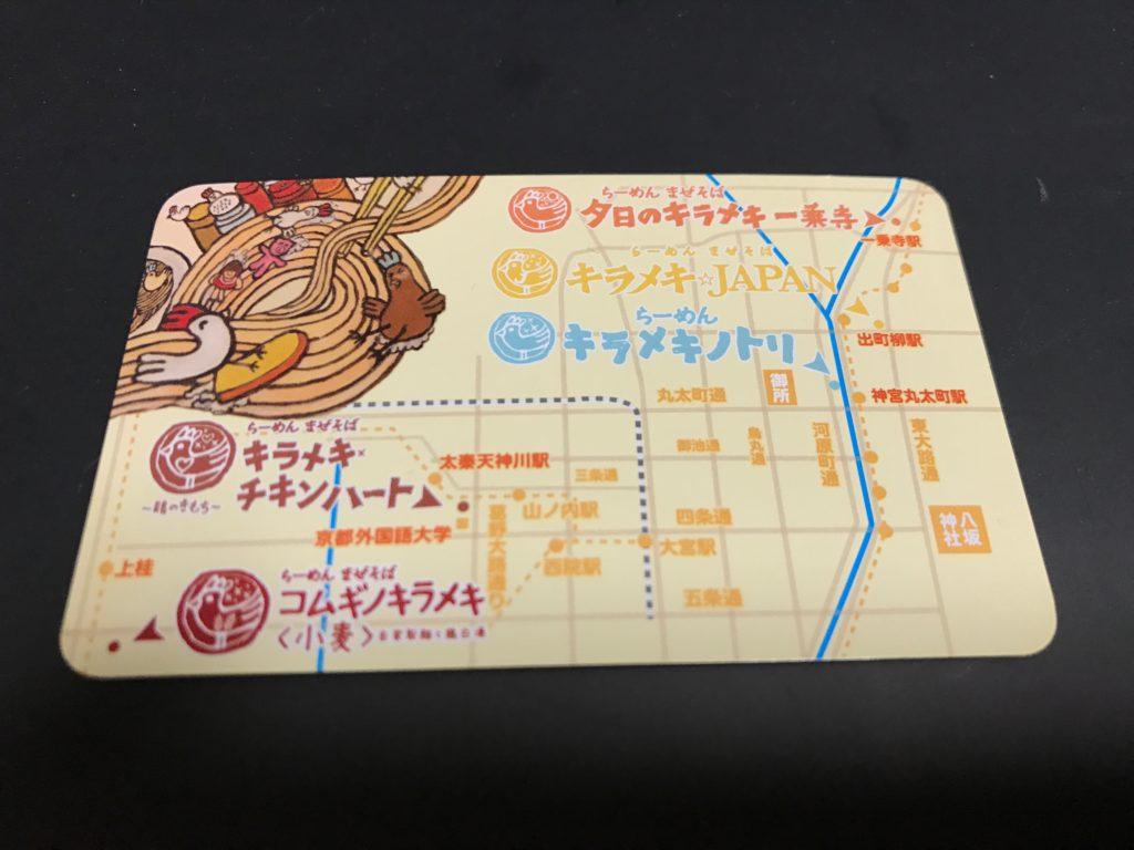 夕日のキラメキ 一乗寺 スタンプカード表