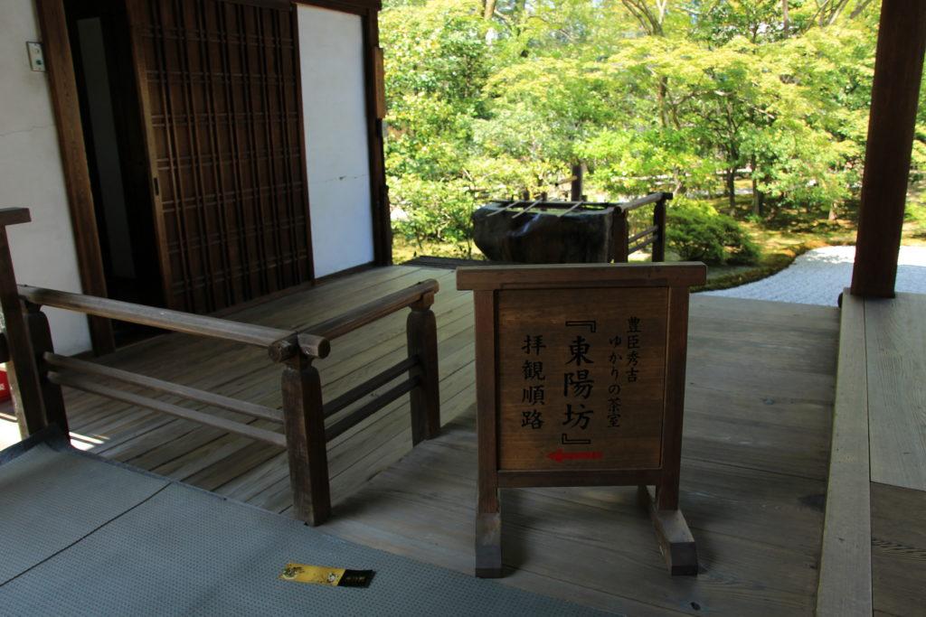 茶室「東陽坊」へ