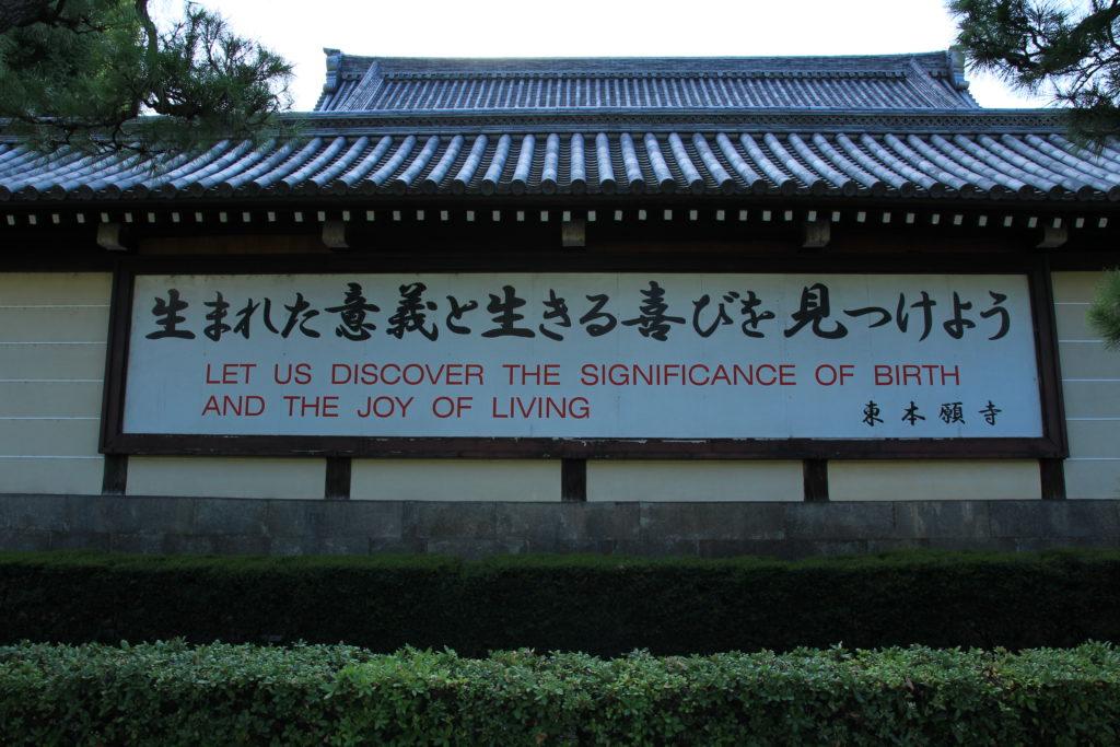 東本願寺 看板