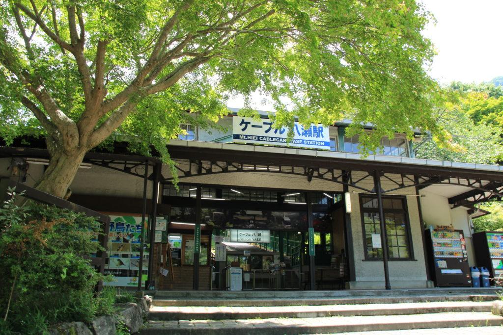 比叡山ケーブル八瀬駅