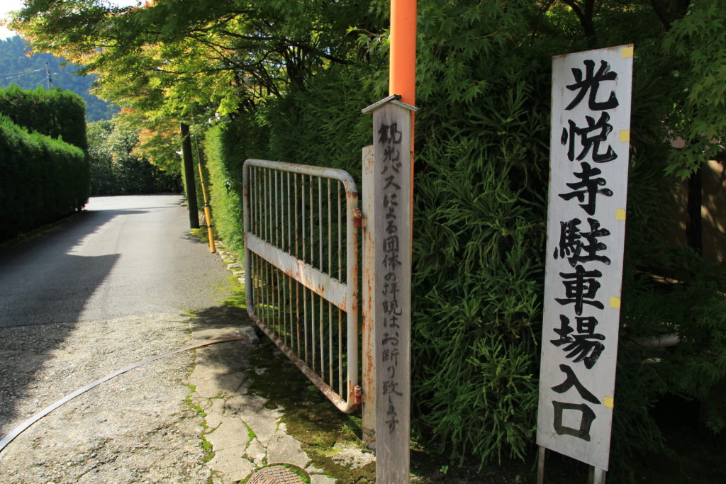 光悦寺駐車場入口