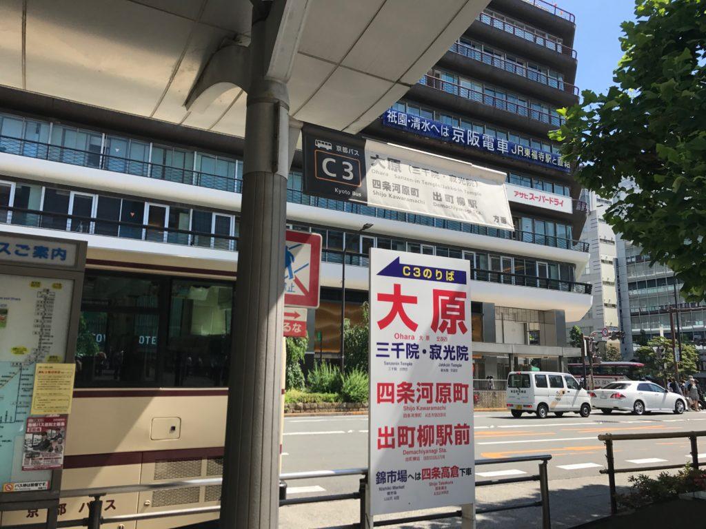 京都バス C3乗り場 大原行き