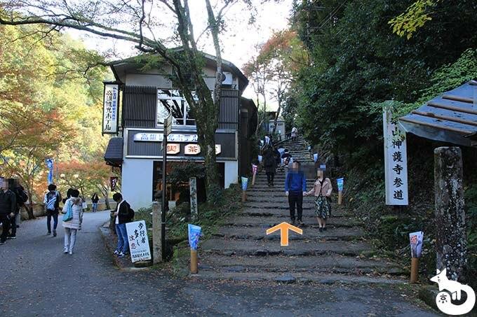神護寺の参道