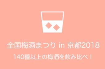 全国梅酒まつり in 京都2018の開催日程|北野天満宮で日本全国の梅酒を飲み比べ!