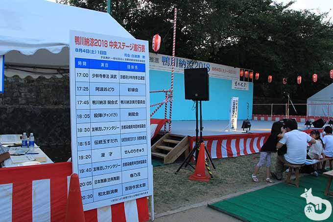 中央ステージの進行表
