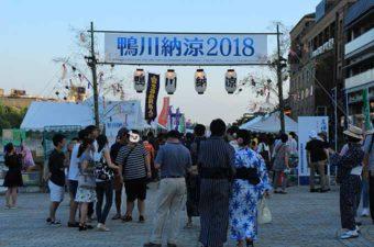 鴨川納涼2018体験レポート|人気屋台や混雑情報【京の七夕 鴨川会場】