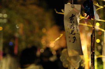 【京の七夕】北野天満宮 北野紙屋川エリア|2018年の開催日程