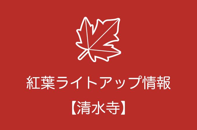 清水寺の紅葉ライトアップ情報|2019年の開催日程