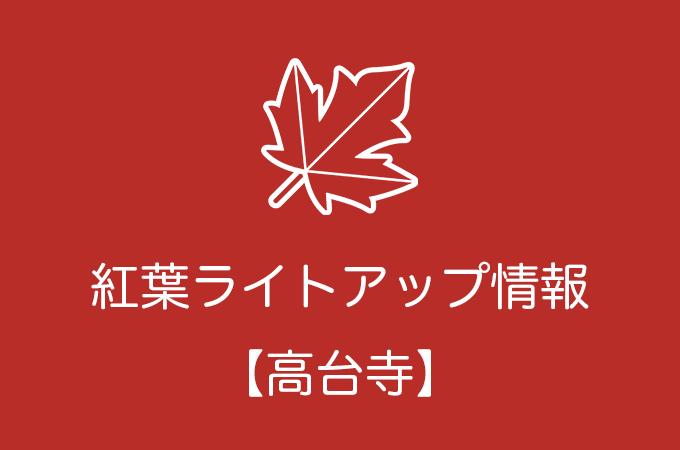 高台寺の紅葉ライトアップ情報|2018年の開催日程