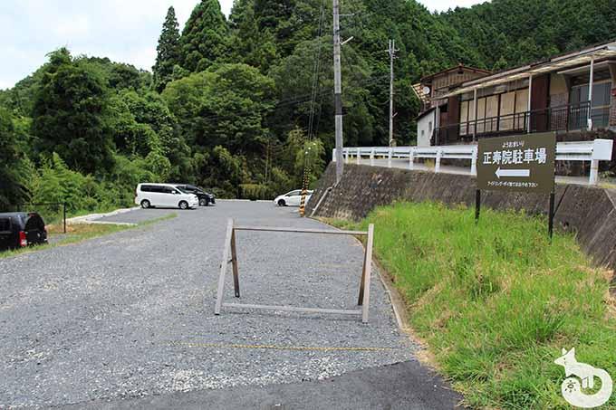 正寿院 第1駐車場