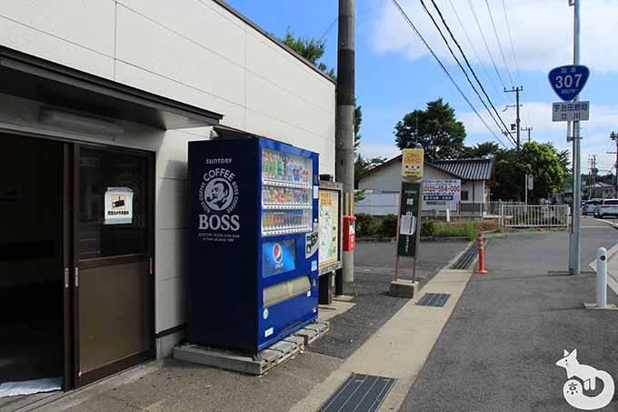 京阪バス停「維中前」