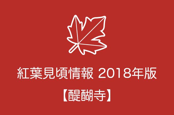 醍醐寺の紅葉情報2018|色づき始めの時期や見頃情報