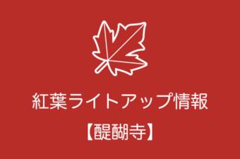 醍醐寺の紅葉ライトアップ情報|2018年の開催日程