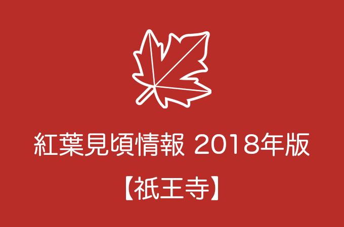 祇王寺の紅葉情報2018|色づき始めの時期や見頃情報