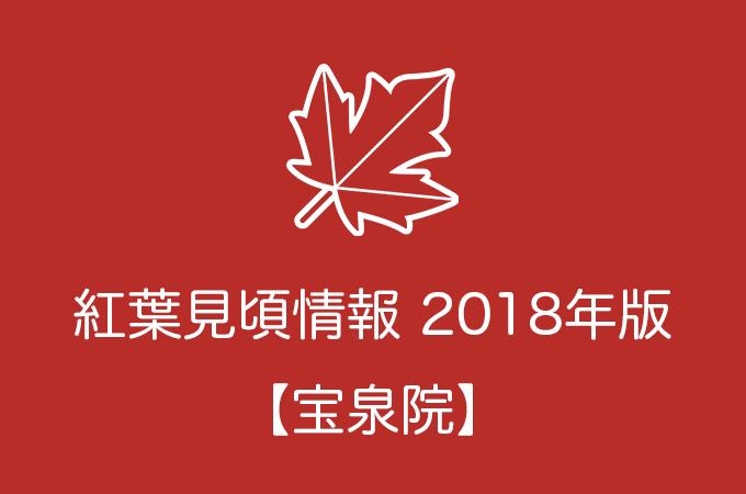 宝泉院の紅葉情報2018|色づき始めの時期や見頃情報