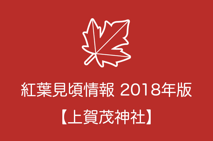 上賀茂神社の紅葉情報2018|色づき始めの時期や見頃情報