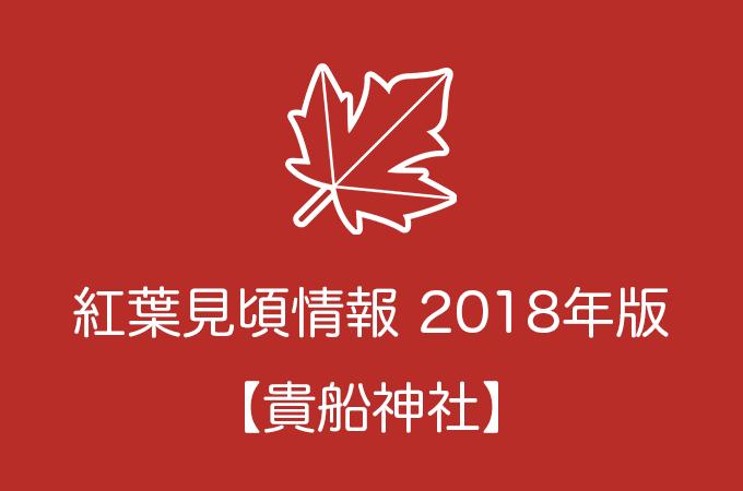 貴船神社の紅葉情報2018|色づき始めの時期や見頃情報