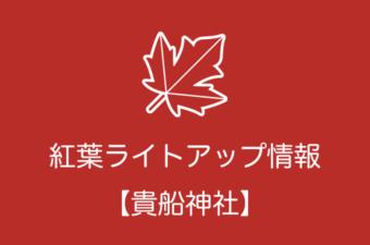 貴船神社の紅葉ライトアップ情報|2018年の開催日程
