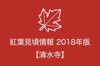 清水寺の紅葉情報2018|色づき始めの時期や見頃情報