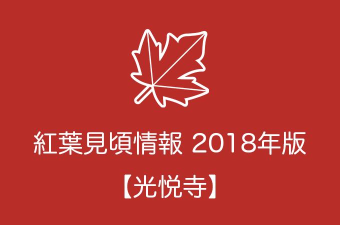 光悦寺の紅葉情報2018|色づき始めの時期や見頃情報