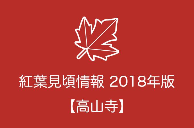 高山寺の紅葉情報2018|色づき始めの時期や見頃情報