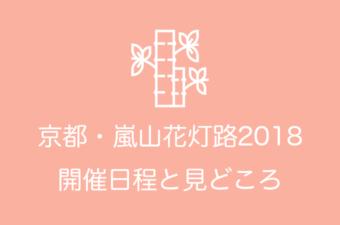 京都・嵐山花灯路2018|開催日程と見どころ情報