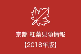 京都の紅葉情報2018|色づき始めの時期や見頃情報