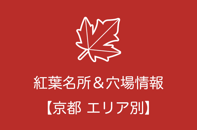 【2018年版】おすすめの京都の紅葉名所&穴場スポット【エリア別に紹介】