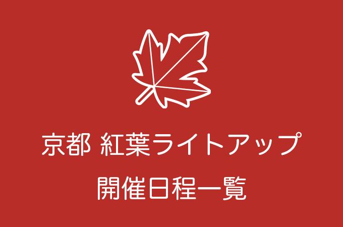 京都 紅葉ライトアップ|2018年の開催日程まとめ