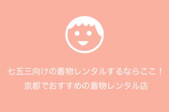 京都で七五三向けの着物をレンタルできるおすすめ店舗まとめ