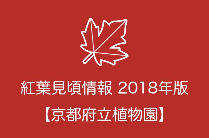 京都府立植物園の紅葉情報2018|色づき始めの時期や見頃情報