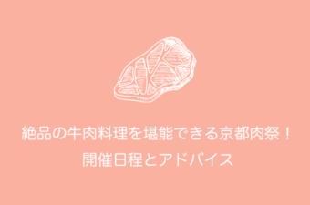 第5回 京都肉祭|2018年の開催日程と知っておくとお得な豆知識