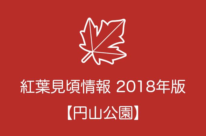 円山公園の紅葉情報2018|色づき始めの時期や見頃情報