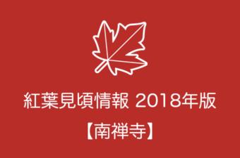 南禅寺の紅葉情報2018 色づき始めの時期や見頃情報