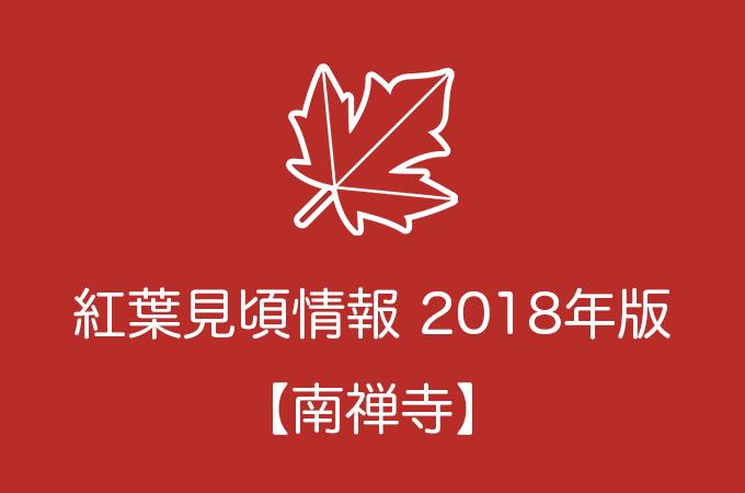 南禅寺の紅葉情報2018|色づき始めの時期や見頃情報